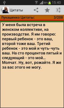 Лукашенко Цитаты poster