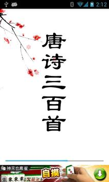 Tang Poetry poster
