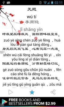 Tang Poetry apk screenshot