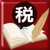 全國稅務書坊 icon