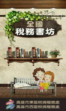 全國稅務書坊 poster