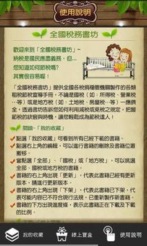 全國稅務書坊 apk screenshot