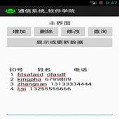 通信系统 icon