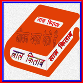 Laal-Kitab (Red Book) icon