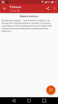 Лучшие советы для девушек apk screenshot