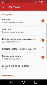 Фаина Раневская: лучшие цитаты apk screenshot