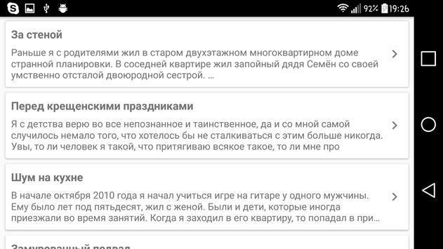 Страшные истории: шок и ужас apk screenshot