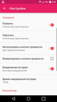 Истории Любви: красивые нежные apk screenshot