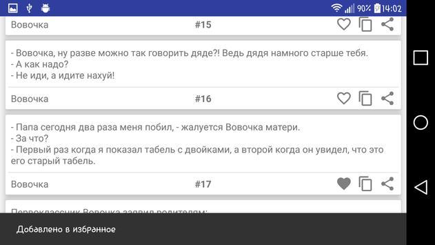 Новые анекдоты 64к apk screenshot