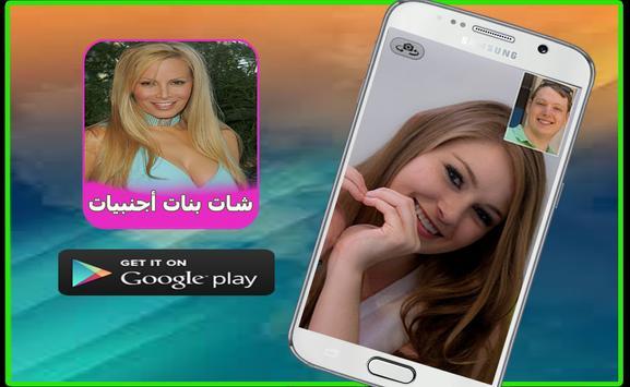 شات بنات اجنبيات للزواج prank apk screenshot
