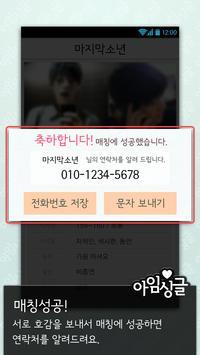 아임싱글 apk screenshot