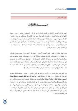 ومضات في الاسلام راتب النابلسي poster
