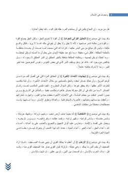 ومضات في الاسلام راتب النابلسي apk screenshot