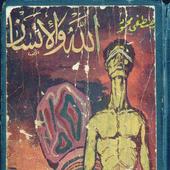 الله والإنسان - مصطفى محمود icon