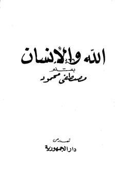 الله والإنسان - مصطفى محمود apk screenshot