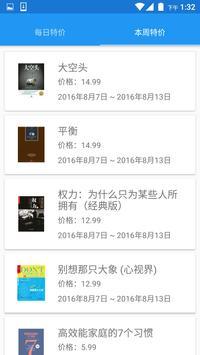 每日特价书 for Kindle apk screenshot