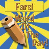 Farsi Word Of The Day (FREE) icon
