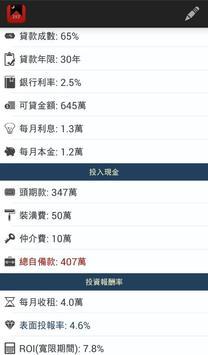 282看房日記 apk screenshot