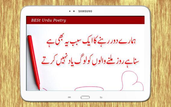 Romantic Urdu Poetry apk screenshot