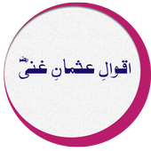 Quotes of Hazrat Usman R.A icon