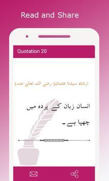 Quotes of Hazrat Usman R.A apk screenshot