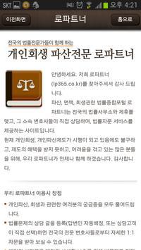 소송비용계산기(로파트너) apk screenshot