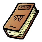 Bangla Golpo icon