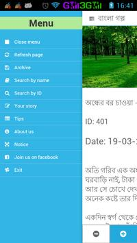 Bangla Golpo apk screenshot