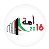 امة 2016 icon