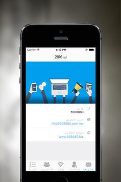 امة 2016 apk screenshot