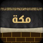 مكة icon