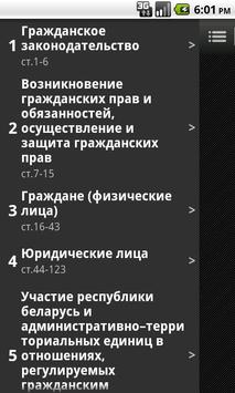 Гражданский кодекс РБ apk screenshot