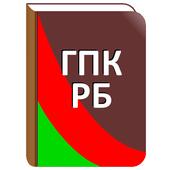 ГПК Республики Беларусь icon