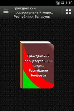 ГПК Республики Беларусь poster
