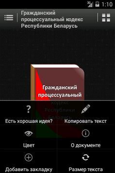 ГПК Республики Беларусь apk screenshot