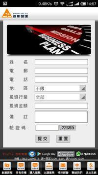 普斯匯達 PROFI DELTA - 商機搜尋 apk screenshot