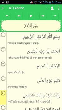 My Al-Qur'an हिन्दी apk screenshot