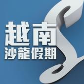 越南沙龍假期 icon