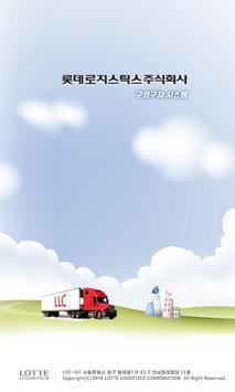 롯데모바일구화구차 poster