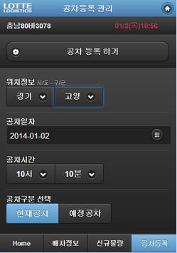 롯데모바일구화구차 apk screenshot