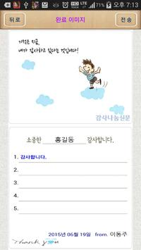 감사나눔카드 for SHI apk screenshot