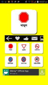 BD Traffic Signs apk screenshot
