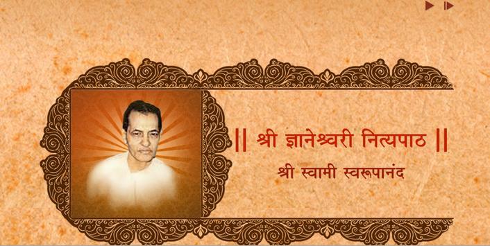 Swami Swaroopanand Nityapath poster