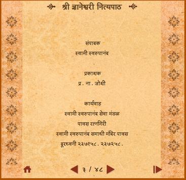 Swami Swaroopanand Nityapath apk screenshot
