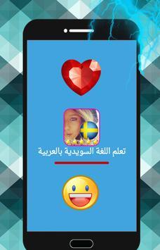 تعلم اللغة السويدية بالعربية apk screenshot