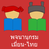 Mien - Thai Dictionary icon