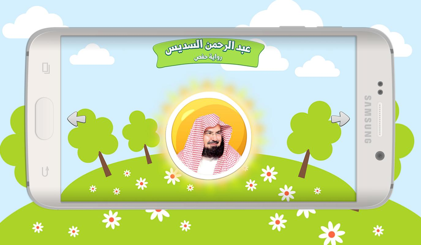 Quran for kids, quran learning for kids at home online. Free