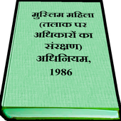 MW (PoRoD) Act, 1986 [Hindi] icon