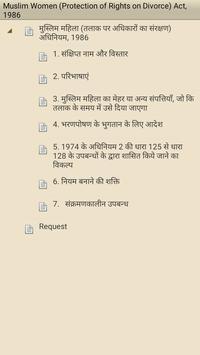 MW (PoRoD) Act, 1986 [Hindi] apk screenshot
