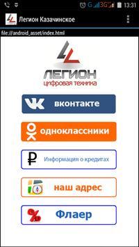 Легион Казачинское poster